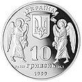 Coin of Ukraine Rizdvo2000 a10.jpg