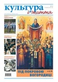 Culture and life, 41-2011.pdf