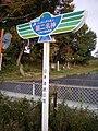 Dai2-Meishin Expressway Sign.jpg