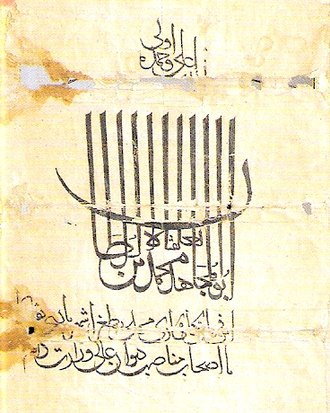 Muhammad bin Tughluq - Image: Delhi tughra