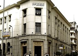 Egyptian Central Bank building.jpg
