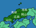 Eight regions of japan6 chugoku.png
