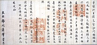 Text in Chinese script on lined paper with red stamp marks