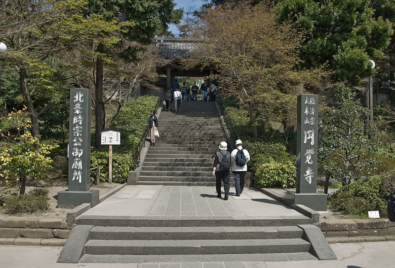 File:Engaku-ji Gate Kamakura.jpg