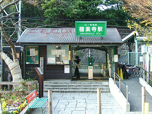 Enoden-Gokurakuji-station-entrance.jpg