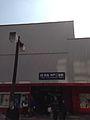 Entrance of Kobe-Sannomiya Station (Hankyu).jpg