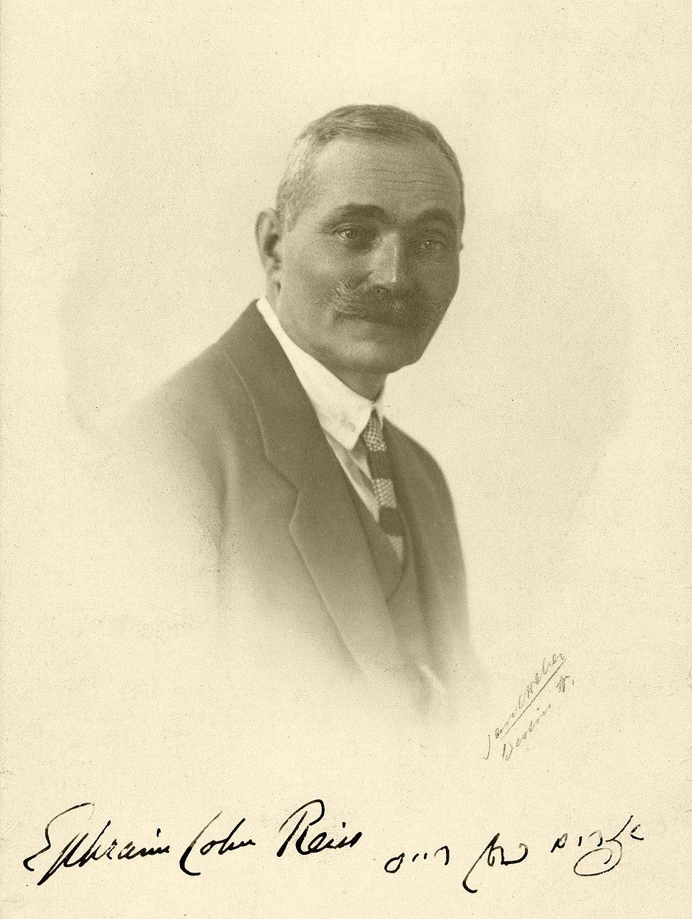 Ephraim Cohn-Reiss