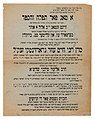 Eulogy on Rabbi Chaim Ozer and Holocaust Martyrs.jpg