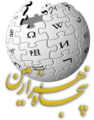 Fa Wikipedia-logo 500000 N1.png