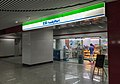 FamilyMart in the concourse of Jiaotong University Station (20170910150849).jpg