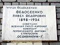 Fedoseenko memorial plaque.jpg