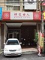 Feng Chia Hall, The Church in Taichung 20180825.jpg