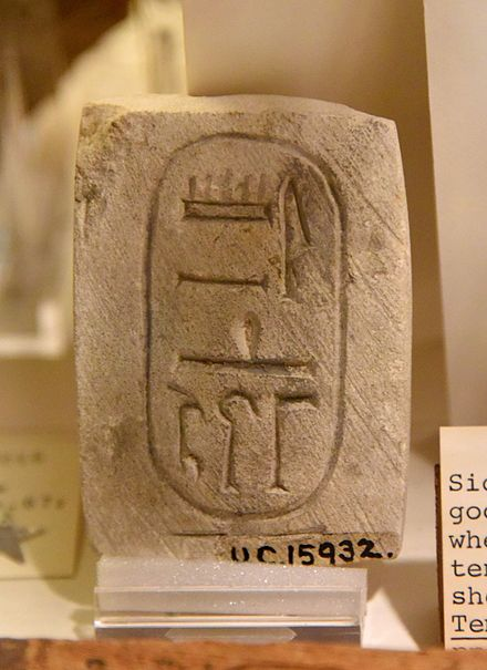 "Foundation tablet. It shows the cartouche of the birth name and epithet ""Amenhotep, the god, the Ruler of Thebes"". 18th Dynasty. From Kurna, Egypt. The Petrie Museum of Egyptian Archaeology, London Foundation tablet. It shows the cartouche of the birth name and epithet ""Amenhotep, the god, the Ruler of Thebes"". 18th Dynasty. From Kurna, Egypt. The Petrie Museum of Egyptian Archaeology, London.jpg"