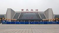 Front North Square of Chongqingbei Railway Station.jpg