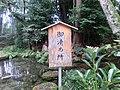 Fukahagicho, Nishi Ward, Hamamatsu, Shizuoka Prefecture 431-1201, Japan - panoramio (1).jpg