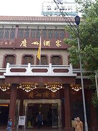 广州上下九广州酒家_广州酒家 - 维基百科,自由的百科全书