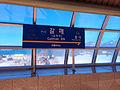 Galmae Station 20131228 111528.JPG