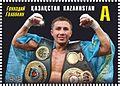 Gennady Golovkin 2016 stamp of Kazakhstan.jpg