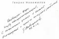 Genrikh Novojilov-signature for AlbatrosAero.png