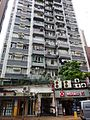 HK 般咸道 63B-F Bonham Road Hing Hon Building facade n shops Circle K July 2016 DSC.jpg