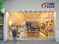 HK Central Des Vouex Road C GOME Shop TM a.jpg