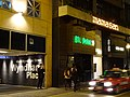 HK Central night 雲咸街 40-44 Wyndham Street shop restaurant MaMaSan Bit Point Ori Gin indoor carpark entrance.JPG