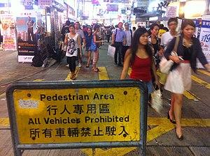Rue piétonne à Hong Kong: caractères chinois traditionnels.