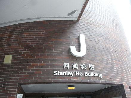 香港理工大学スタンレーホービル