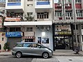 HK SW 上環 Sheung Wan 皇后大道西 233 Queen's Road West shops January 2021 SS2 03.jpg