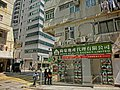 HK Sheung Wan New Street Soho Realty property agent shop view 111 Queen's Road West Hua Fu Commercial Building Mar-2013.JPG