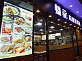 HK Sheung Wan night Queen's Road Central shop Pan Dragon Noodle restaurant Jan-2016 DSC.JPG