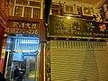 HK Yau Ma Tei 廟衙 230-236 Temple Street night 詔興大廈 shop Apr-2013.JPG