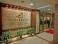 HK Yau Ma Tei 碧桂園 Country Garden 宏利公積金大廈 Manulife MPF Place office sign entrance April 2013.JPG