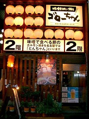 Kōenji - An izakaya in Higashi-Kōenji