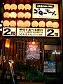 Higashikoenji.jpg