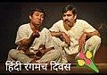 Hindi rangmanch divas.jpg