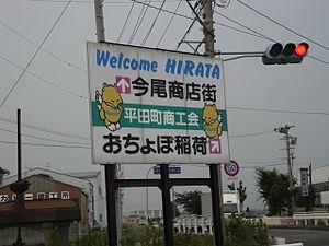 """Kaizu - """"Welcome Hirata,"""" a sign to the Hirata portion of Kaizu"""