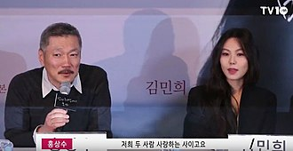 Kim Min-hee (actress, born 1982) - Hong Sang-soo and Kim Min-hee admitted to their affair at a press conference.