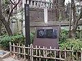 Ikenami Shotaro memorial, Asakusa.jpg