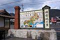 Imbe Station Bizen Okayama pref Japan09n.jpg