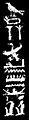 Inschrift des Paanmeni auf Berlin ÄM 253.jpg