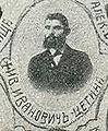 Ivan Ivanovich Cetine Montenegro IMARO.JPG
