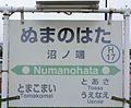 JR Muroran-Main-Line・Chitose-Line Numanohata Station-name signboards.jpg