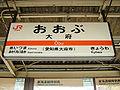 JR Obu Station of Name-of-the-station vote 01.jpg