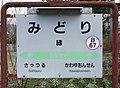 JR Senmo-Main-Line Midori Station-name signboard.jpg