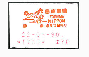Japan stamp type PV4.jpg