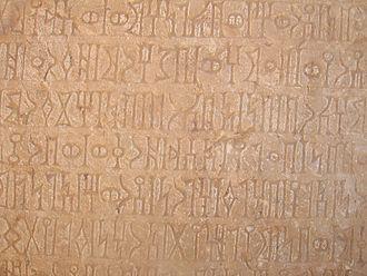 Sirwah - Inscription in Ṣirwāḥ