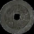 Kangxi Tongbao. Baoquan. obv.png