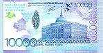 Kazakhstan-2011-Bill-10000-Reverse.jpg