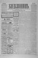 Kievlyanin 1905 146.pdf